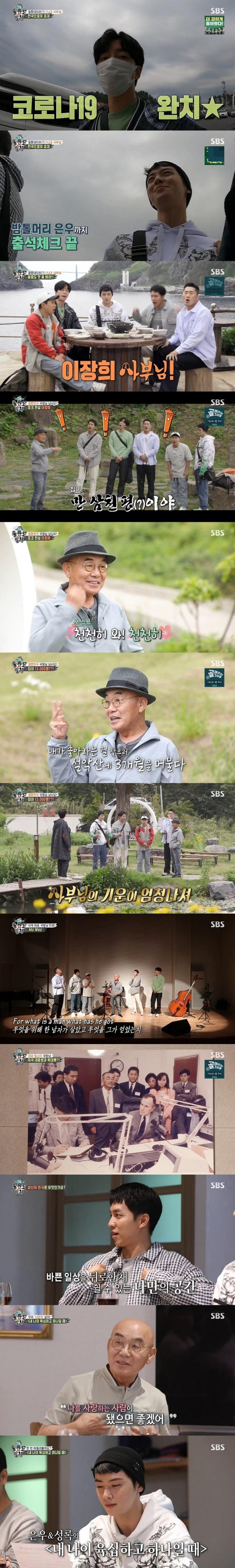 SBS 방송화면 갈무리 © 뉴스1