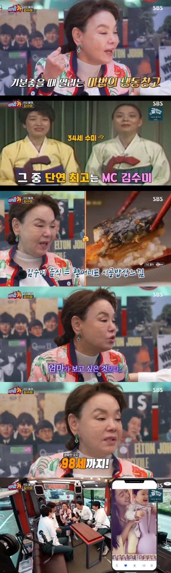 SBS '티키타카' 방송 화면 캡처 © 뉴스1