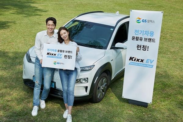 모델들이 GS칼텍스 Kixx EV 브랜드 런칭 기념 팻말을 들고 있다. /사진=GS칼텍스