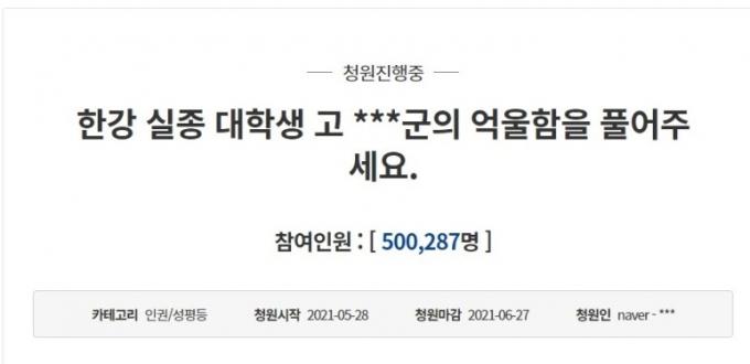 고 손정민씨의 사망 원인을 밝혀달라고 요구하는 청와대 국민청원. /사진=청와대 국민청원 캡처