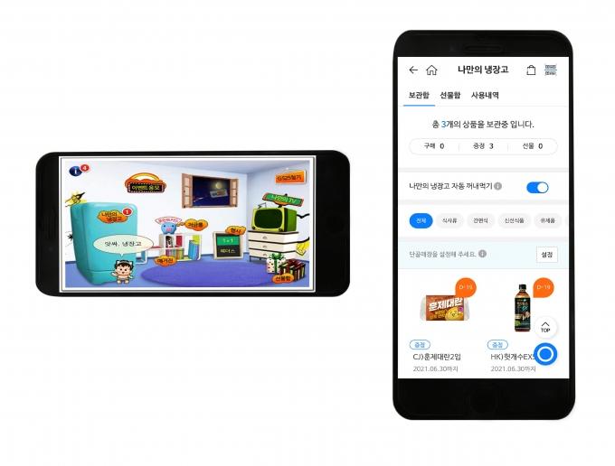 GS리테일이 운영하는 편의점 GS25의 '나만의 냉장고' 앱이 출시 10주년을 맞이했다. /사진=GS리테일