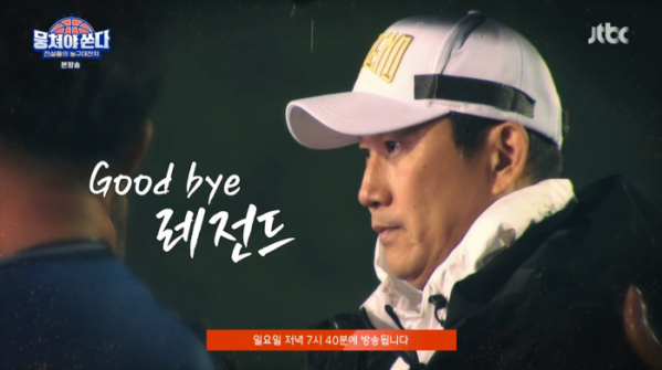 '뭉쳐야쏜다'가 고인이 된 유상철 전 감독을 추모했다. /사진=JTBC 방송캡처
