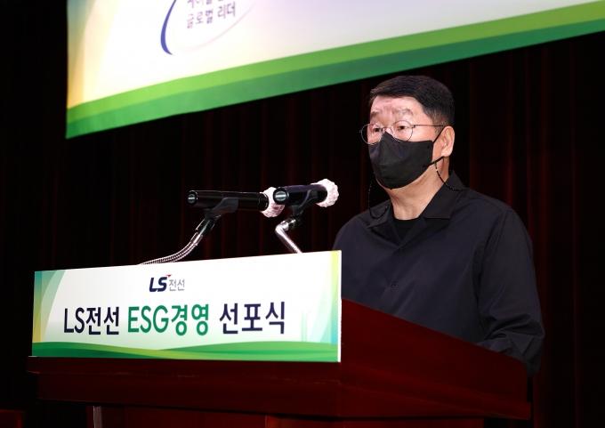 구자엽 LS전선 회장이 14일 ESG경영 선포 기념사를 하고 있다. / 사진=LS전선