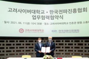 한국전파진흥협회-고려사이버대학교, 4차산업혁명 분야 교육‧정책 협약