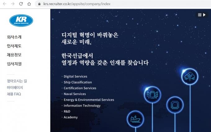 한국선급(KR)은 오는 19일부터 5개 분야 총 9명의 신입·경력직원을 공개 채용한다. /사진=한국선급 채용홈페이지 캡처