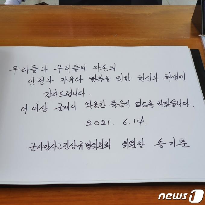송기춘 위원장 방명록 기재(위원회 제공)© 뉴스1