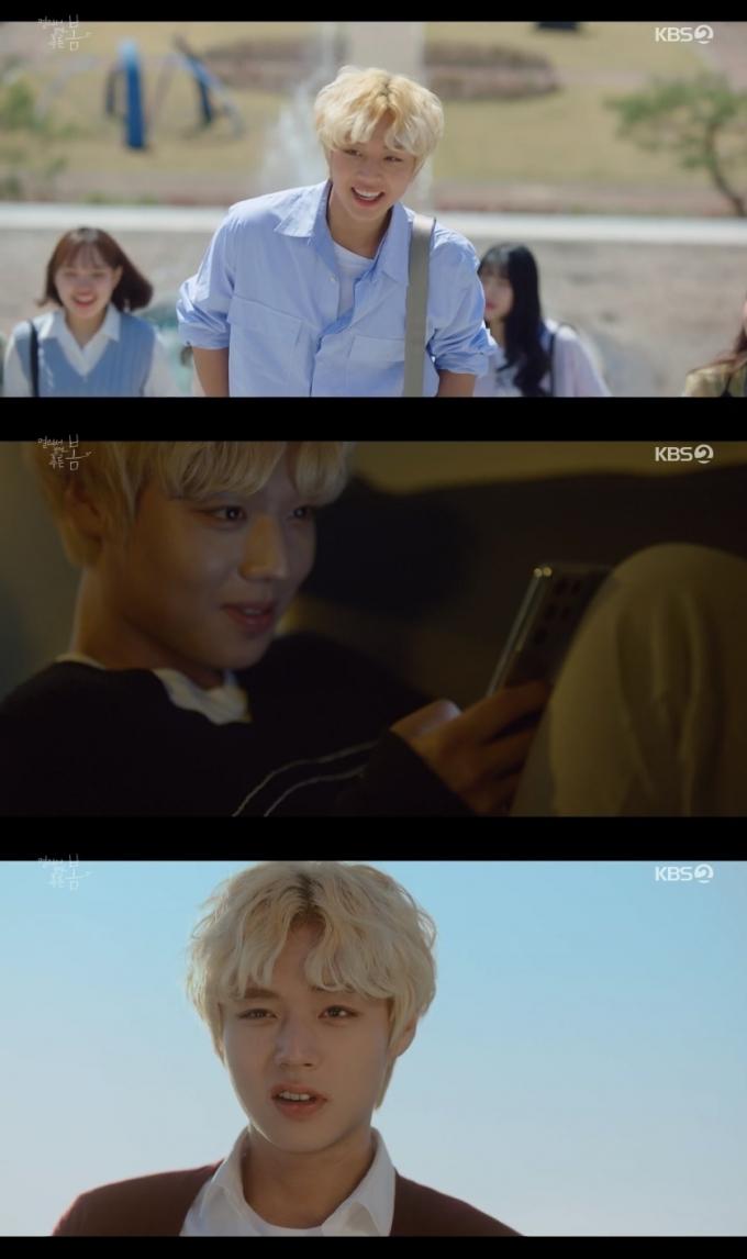 KBS 2TV '멀리서 보면 푸른 봄' 캡처 © 뉴스1