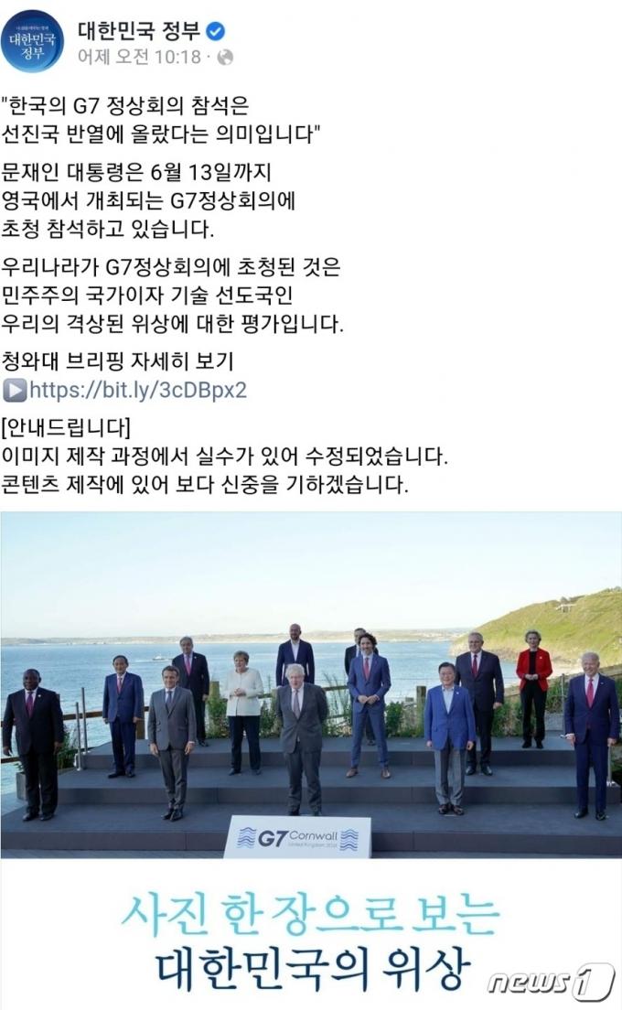 문화체육관광부 국민소통실에서 운영하는 '대한민국 정부' 페이스북 화면 갈무리/뉴스1