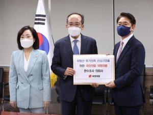 """권익위 """"국민의힘, 정보활용 동의서 제출안해""""… 국힘 """"정치공세"""""""