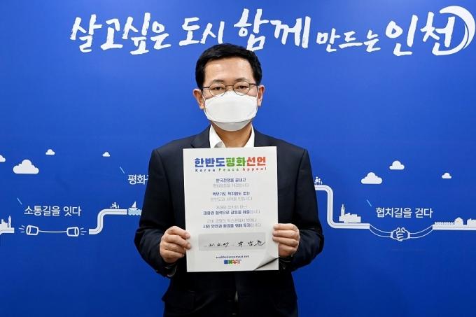 인천시는 '평화도시 조성 기본계획'을 수립했다./사진=인천시 캡처
