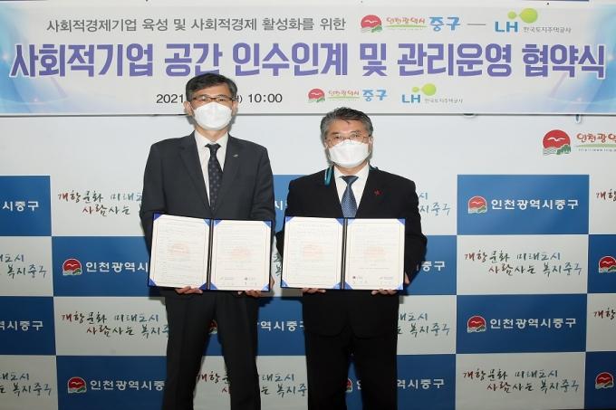 인천 중구는 LH 인천지역본부와 '사회적기업 등 공간 인수인계 및 관리운영 협약'을 체결했다./사진=중구 캡처