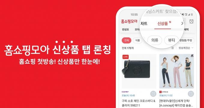 홈쇼핑 포털 앱 '홈쇼핑모아'에 '신상품'탭이 추가됐다. /사진제공=버즈니