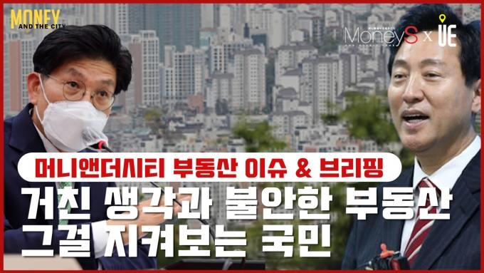 [영상] 오세훈-노형욱 손 잡았다?… 알고 보니 '동상이몽'