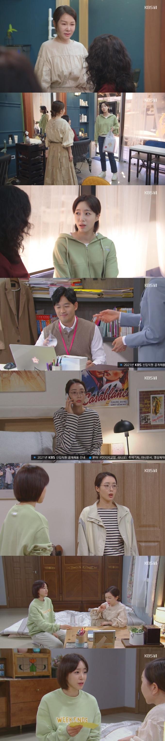 KBS 1TV '속아도 꿈결' 캡처 © 뉴스1