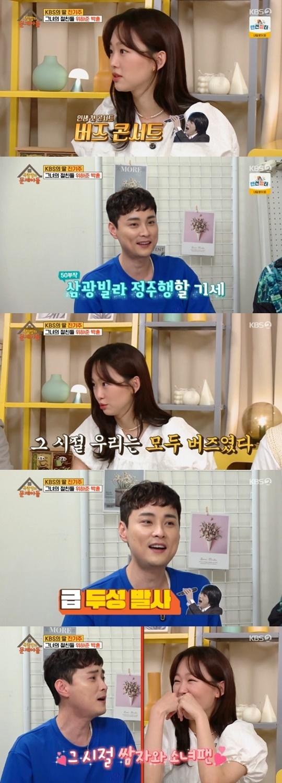 KBS 2TV '옥탑방의 문제아들' © 뉴스1