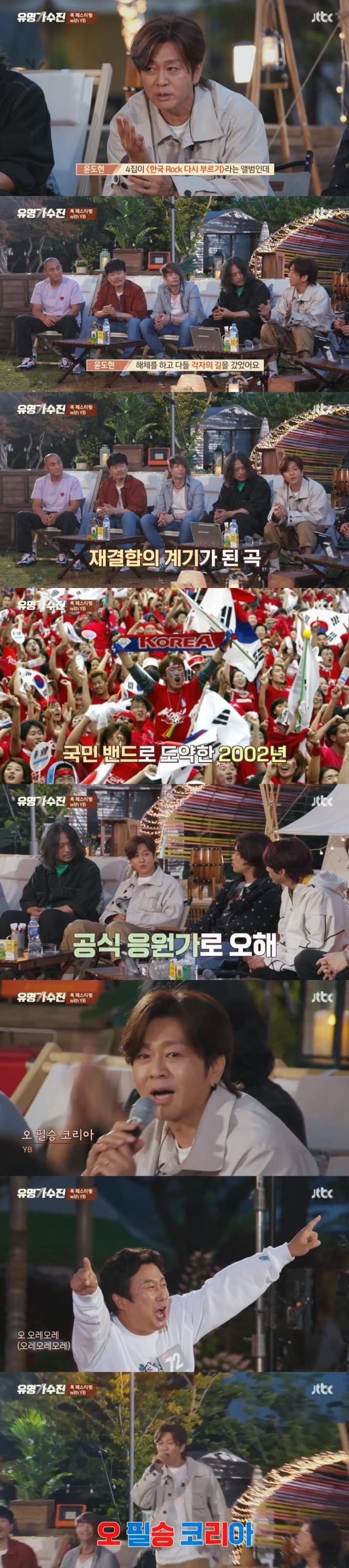 JTBC '유명가수전' 캡처 © 뉴스1
