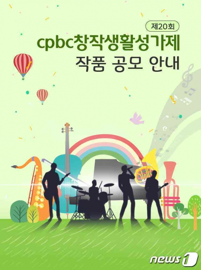 제20회 CPBC창작생활성가제 포스터 © 뉴스1