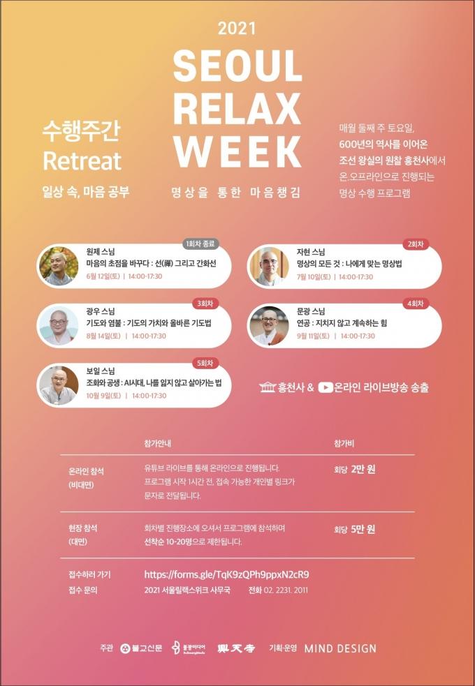 서울 릴랙스위크© 뉴스1
