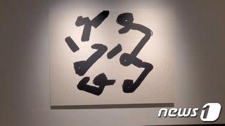 이강소 개인전 '몽유' 전시 전경© 뉴스1