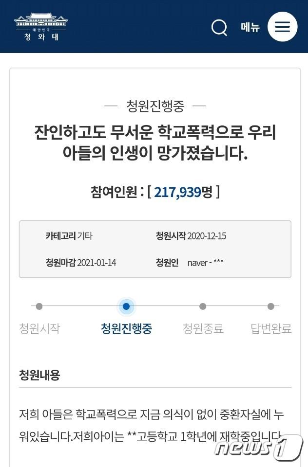 인천의 한 고교생 어머니가 동급생에게 아들이 폭행을 당해 의식불명에 빠졌다고 주장하며 지난해 12월16일 청와대 국민청원 게시판에 올린 글.2020.12.16/뉴스1 © News1 박아론 기자