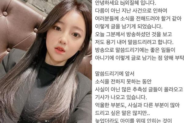 외질혜가 BJ 철구와 이혼 후 근황을 전했다. /사진=외질혜 인스타그램