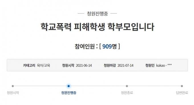 지난 14일 청와대 국민청원 게시판에 올라온 청원인의 학교폭력 관련 글. /사진=청와대 청원게시판 캡처