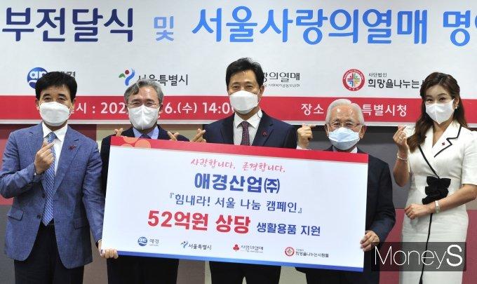 [머니S포토] 애경산업 '힘내라! 서울 나눔 캠페인' 52억원 상당 생활용품 지원