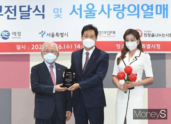 [머니S포토] 오세훈 시장 서울사랑의열매 명예회장 추대