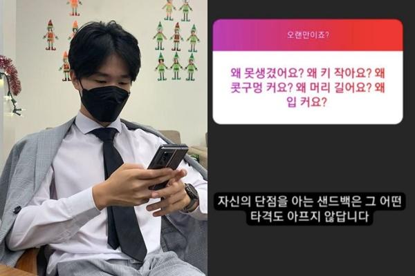 방송인 김성주의 아들 김민국이 한 누리꾼의 인신공격에 의연하게 대처했다. /사진=김민국 인스타그램