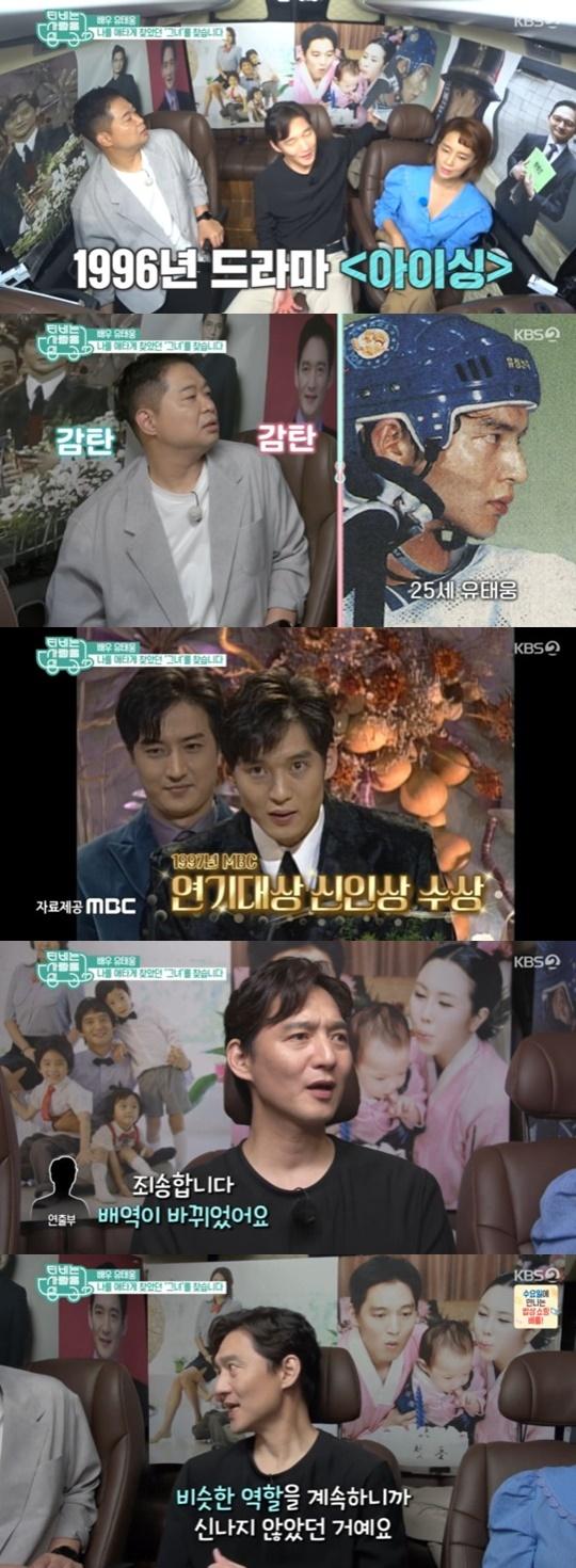 KBS 2TV 'TV는 사랑을 싣고' © 뉴스1