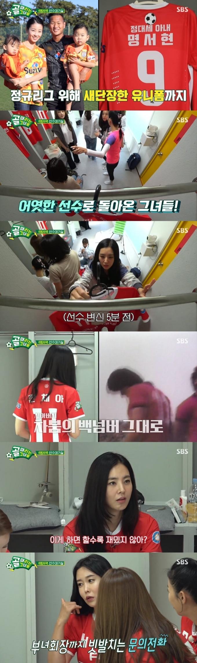 SBS '골 때리는 그녀들' 캡처 © 뉴스1
