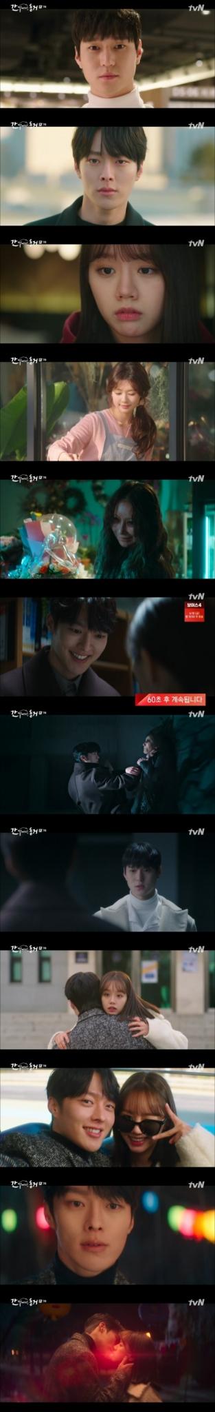 tvN '간 떨어지는 동거' © 뉴스1