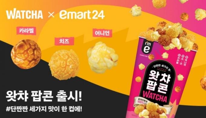 온라인 동영상 스트리밍 서비스 왓챠가 편의점 브랜드 이마트24와 협업해 '왓챠 팝콘'을 출시한다고 17일 밝혔다. /사진제공=왓챠
