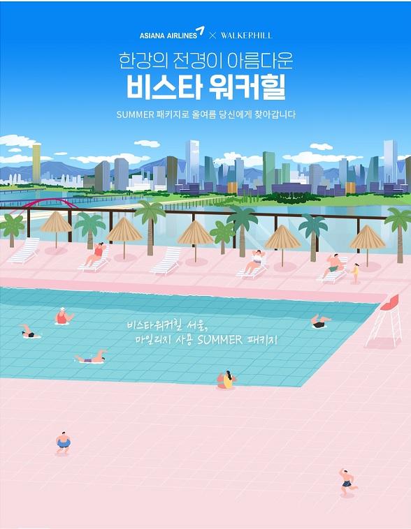 아시아나항공이 워커힐 호텔앤리조트의 '비스타 워커힐 서울'과 함께 아시아나클럽 마일리지 이벤트를 진행한다. /자료제공=아시아나항공