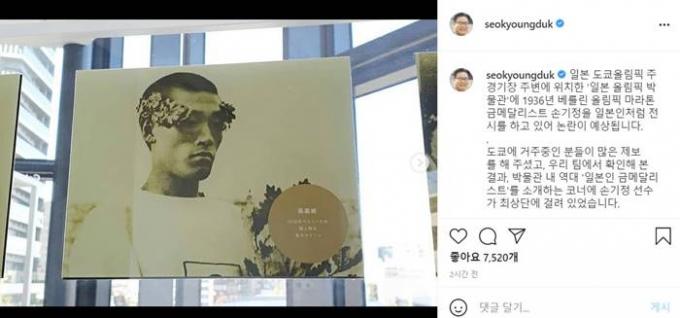 17일 서경덕 교수는 일본 올림픽 박물관 전시 자료 중 1936년 베를린올림픽 마라톤 금메달리스트 손기정에 관한 내용이 왜곡전달될 가능성이 있다며 도쿄올림픽 조직위원회에 항의했다. /사진=서경덕 교수 인스타그램 캡쳐