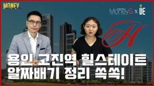 [영상] '힐스테이트 용인 고진역' 분양가 최초 공개