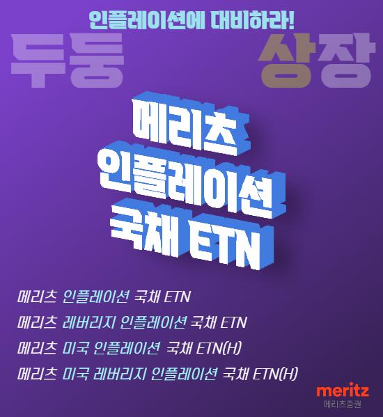 메리츠증권, 물가연동채 추종 ETN·ETF 상장