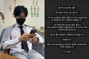 """""""절친과의 해프닝""""… 김성주 아들, 외모비하 악플 해명"""
