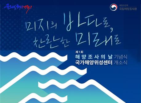 제1회 해양조사의 날을 맞아 오는 21일 부산 영도 국립해양조사원에서 다양한 기념행사가 열린다. /사진=해양수산부