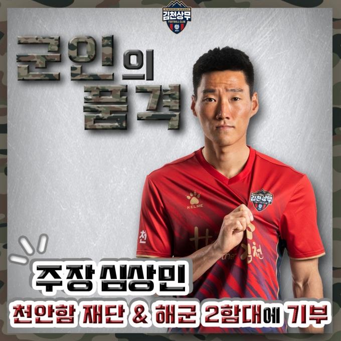 김천 상무의 주장 심상민(김천 상무 제공)© 뉴스1