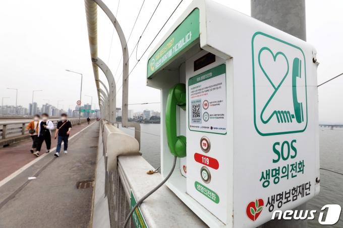 5월 23일 오후 서울 마포대교에 생명의전화와 안전펜스가 설치돼 있다. 2021.5.23/뉴스1 © News1 이재명 기자
