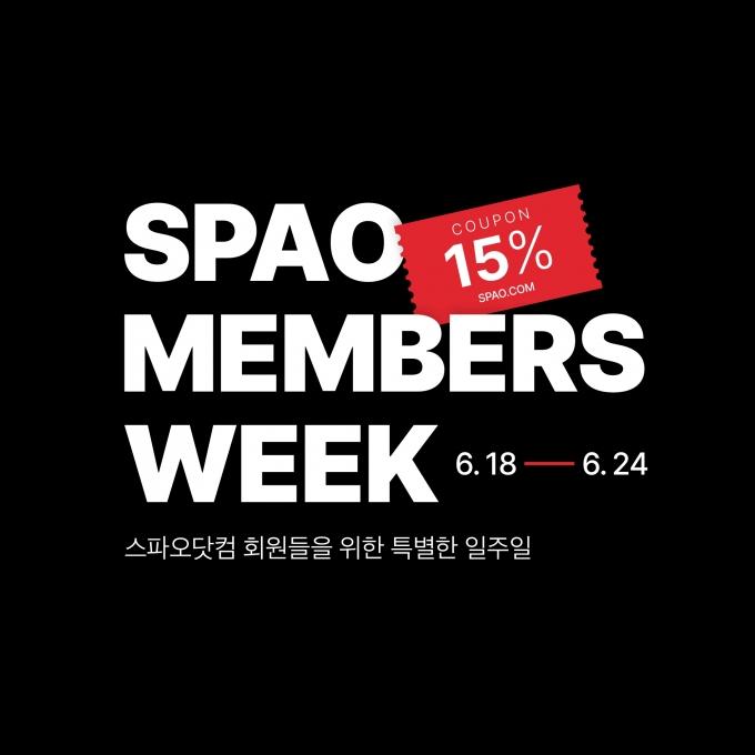 이랜드월드에서 운영하는 SPA 브랜드 스파오가 온라인 공식몰 '스파오닷컴'을 통해 다채로운 프로모션으로 구성한 '멤버스위크'를 선보인다고 18일 밝혔다. /사진제공=이랜드그룹