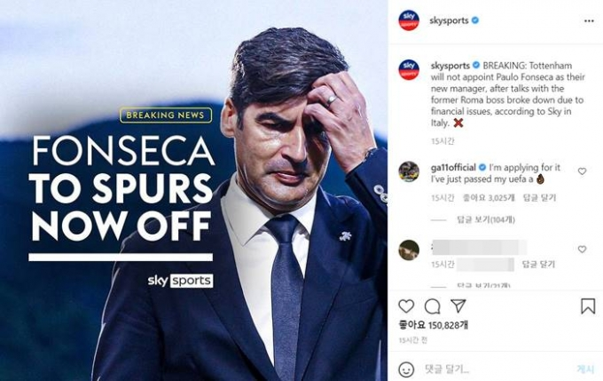 """18일(한국시각) 가브리엘 아그본라허는 스카이스포츠가 자사 인스타그램에 올린 '폰세카 감독 협상 결렬' 게시물에 """"토트넘 감독에 지원한다""""는 댓글을 남겼다. /사진=스카이스포츠 공식 인스타그램"""