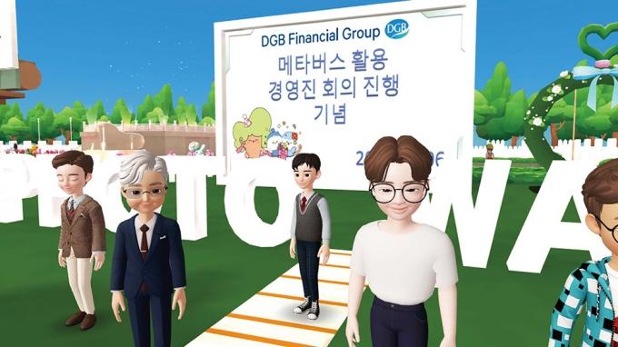 DGB금융지주는 메타버스를 활용한 가상회의를 진행했다./사진=DGB금융지주