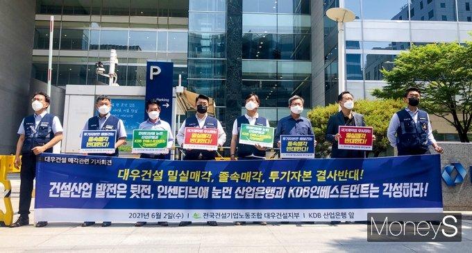 대우건설 노조가 지난 2일 산업은행의 매각에 반대하는 기자회견을 열고 있다. /사진=김노향 기자