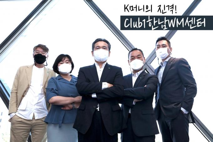 20일 하나금융투자가 서울 용산구 한남동 일신빌딩 6층에 원스톱 종합자산관리(WM)서비스를 제공하는 특화 브랜드 Club1 한남WM센터를 오픈했다./사진=하나금융투자