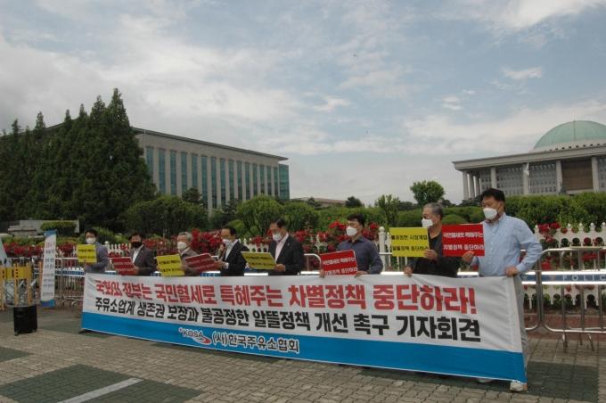 지난 5월28일 한국주유소협회가 여의도 국회 정문 앞에서 '주유소업계 생존권 보장과 불공정한 알뜰정책 개선 촉구 기자회견'을 개최했다. / 사진=한국주유소협회