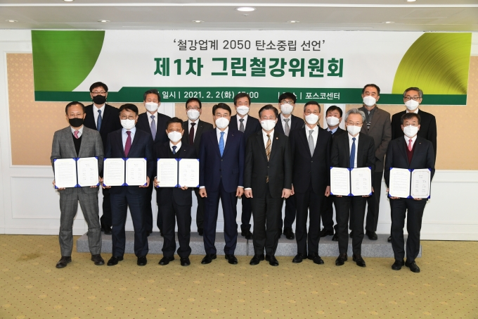 지난 2월2일 서울 강남구 포스코센터에서 열린 '제1차 그린철강위원회'에서 참석자들이 기념촬영을 하고 있다. /사진=한국철강협회