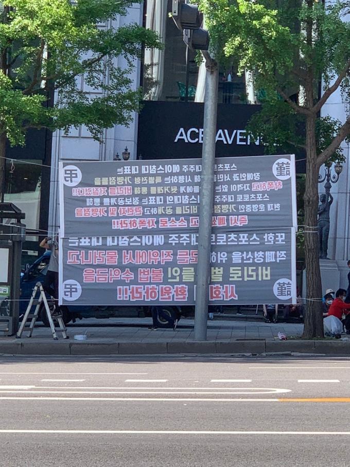 서울 강남구 논현동 소재 에이스에비뉴 앞에 붙은 플래카드.(스포츠토토 제공) © 뉴스1