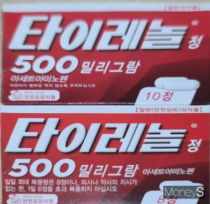 편의점서 3100원에 판매되는 타이레놀, 약국 판매가는 천차만별… 왜?
